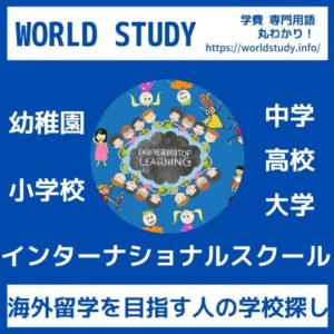 海外留学 インターナショナルスクール
